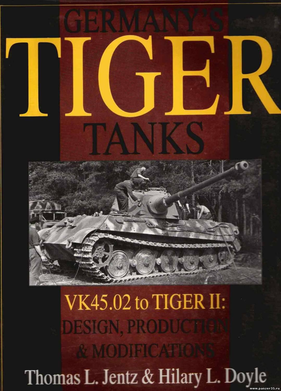 Тяжелый танк тигр танки